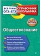 Обществознание 5-11 кл. Справочник школьника